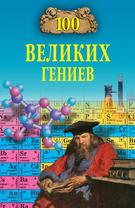 Рудольф Баландин 100 великих гениев чезаре ломброзо гениальность и помешательство