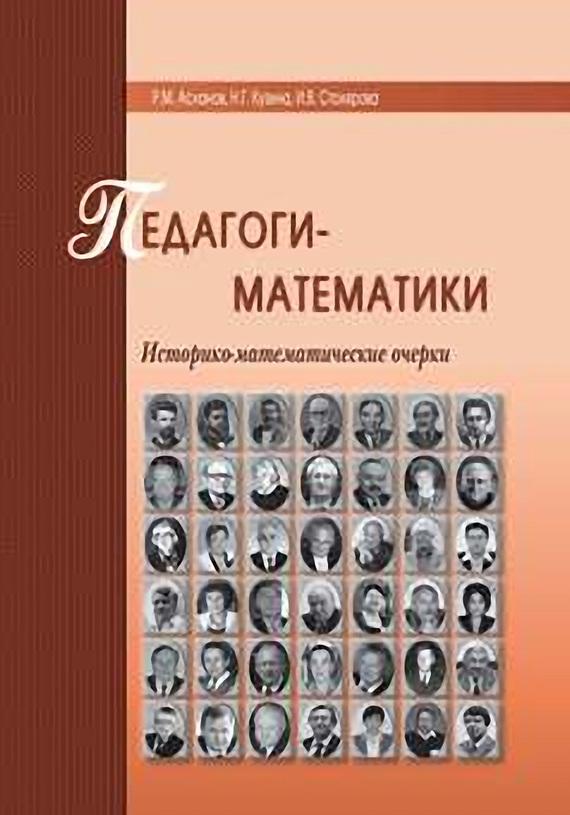 Р. М. Асланов Педагоги-математики. Историко-математические очерки кто мы казнить нельзя помиловать