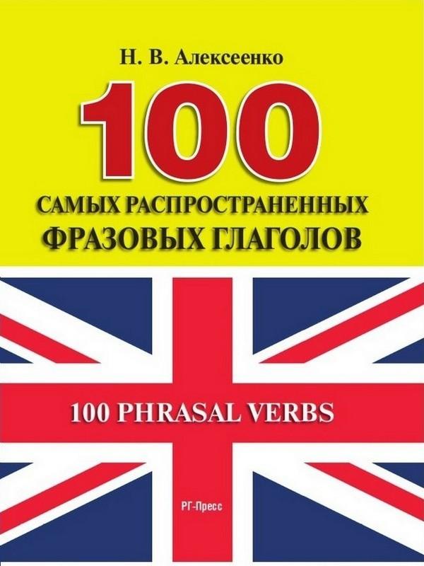 Наталья Вадимовна Алексеенко 100 самых распространенных фразовых глаголов крылова и английский язык фразовые глаголы