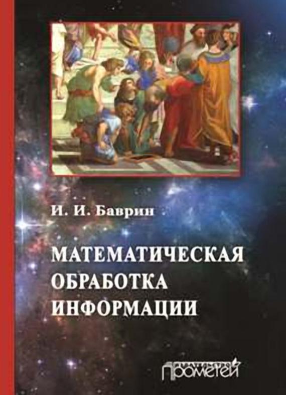 И. И. Баврин Математическая обработка информации цена