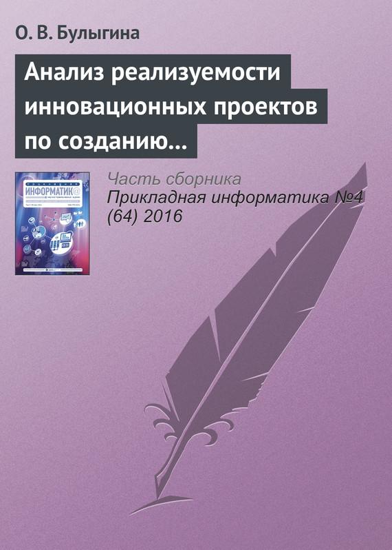О. В. Булыгина бесплатно