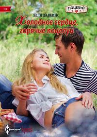 Даркинс, Элли  - Холодное сердце, горячие поцелуи