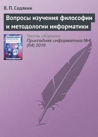 Седякин, В. П.  - Вопросы изучения философии и методологии информатики