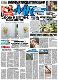 комсомолец, Редакция газеты МК Московский  - МК Московский комсомолец 204-2016