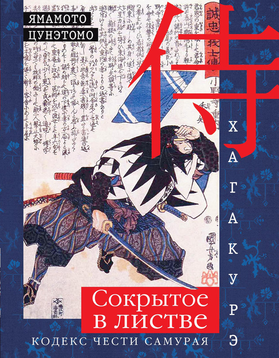 Ямамото Цунэтомо Хагакурэ. Сокрытое в листве. Кодекс чести самурая ямамото цунэтомо бусидо кодекс чести самурая