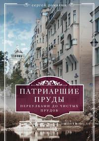 Романюк, Сергей  - Патриаршие пруды. Переулками до Чистых прудов