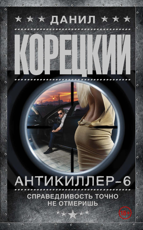 книги про криминал скачать бесплатно fb2