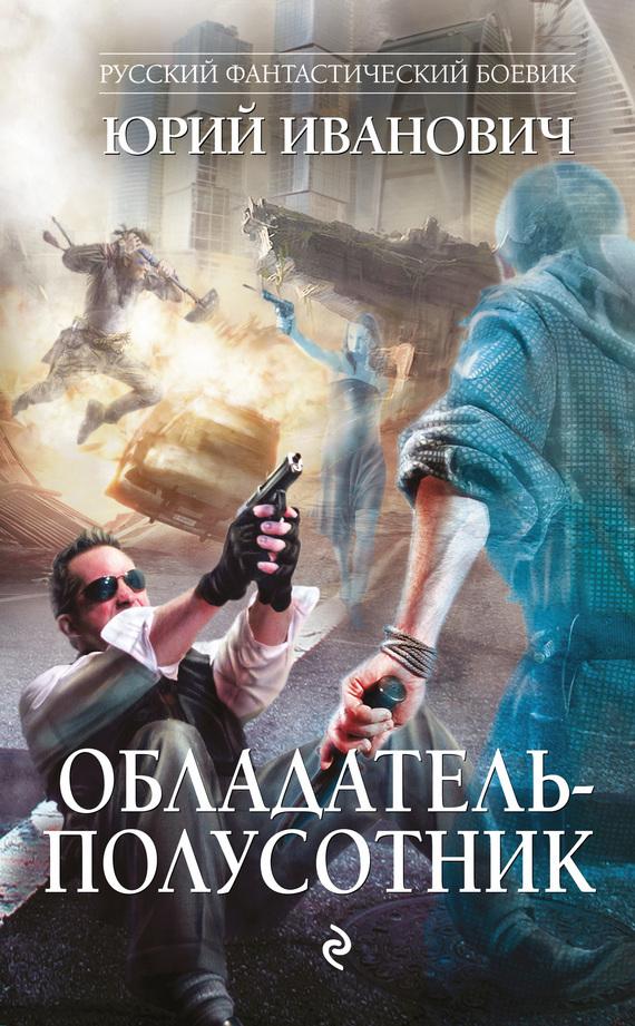 Юрий Иванович Обладатель-полусотник юрий иванович обладатель