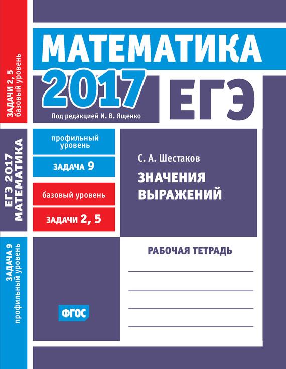 С. А. Шестаков бесплатно