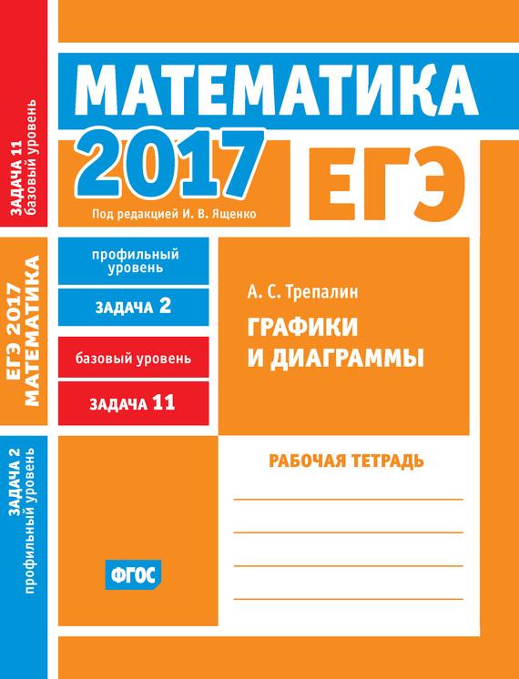 ЕГЭ 2017. Математика. Графики и диаграммы. Задача 2 (профильный уровень). Задача 11 (базовый уровень). Рабочая тетрадь от ЛитРес