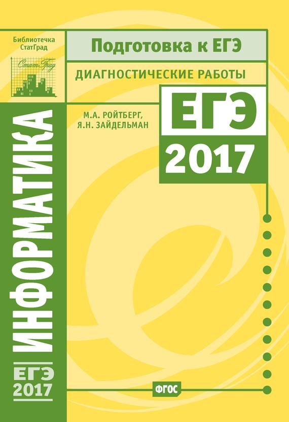 Я. Н. Зайдельман Информатика и ИКТ. Подготовка к ЕГЭ в 2017 году. Диагностические работы информатика и икт подготовка к егэ сборник задач по программированию