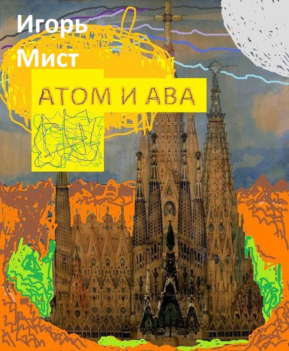 Игорь Мист - Атом и Ава