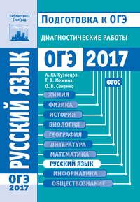 Сененко, О. В.  - Русский язык. Подготовка к ОГЭ в 2017 году. Диагностические работы