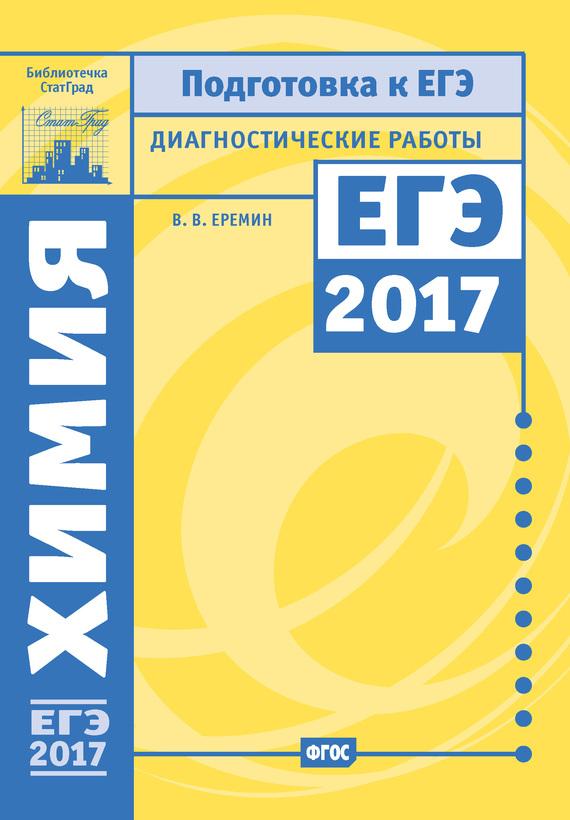 В. В. Ерёмин бесплатно
