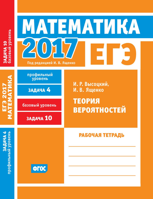 Скачать егэ по математике 2017 pdf