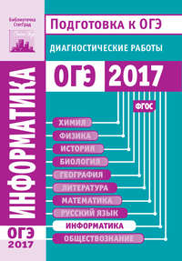Отсутствует - Информатика и ИКТ. Подготовка к ОГЭ в 2017 году. Диагностические работы