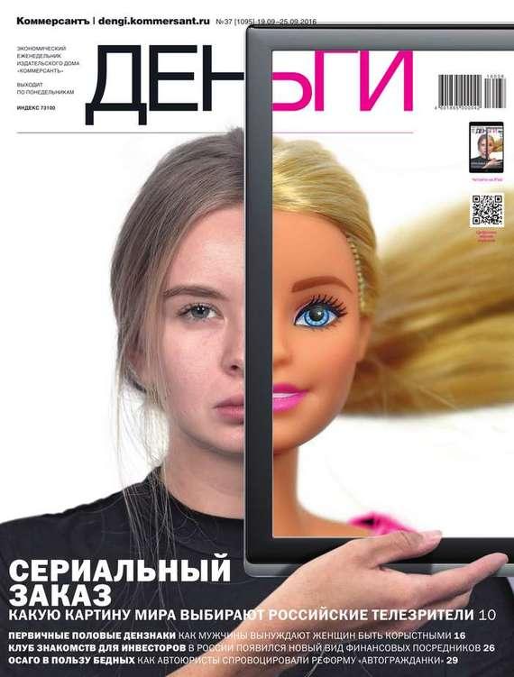 КоммерсантЪ Деньги 37-2016