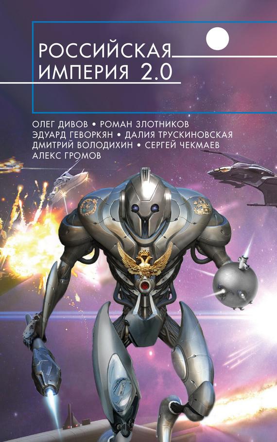Олег Дивов Российская империя 2.0 (сборник)