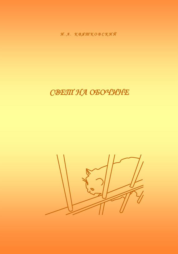 Игорь Квятковский Свет на обочине (сборник) константин петров елена перельман куда вложить деньги для чайников