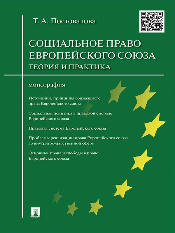 Татьяна Александровна Постовалова Cоциальное право Европейского союза: теория и практика. Монография
