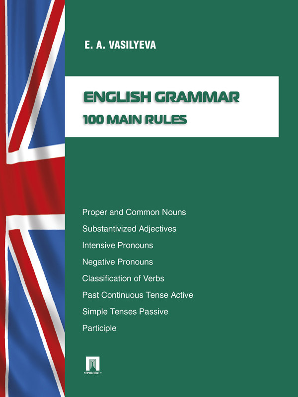 Елена Анатольевна Васильева English grammar: 100 main rules алла берестова english grammar reference