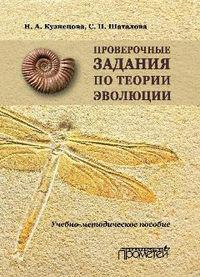 Шаталова, С. П.  - Проверочные задания по теории эволюции. Учебно-методическое пособие по дисциплинам «Теория эволюции», «Эволюция органического мира», «История биологии»