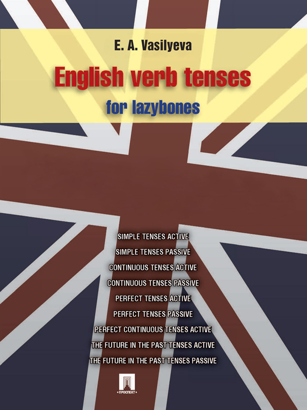 Елена Анатольевна Васильева English verb tenses for lazybones dobson c french verb handbook