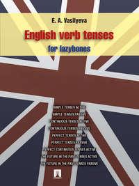 Васильева, Елена Анатольевна  - English verb tenses for lazybones