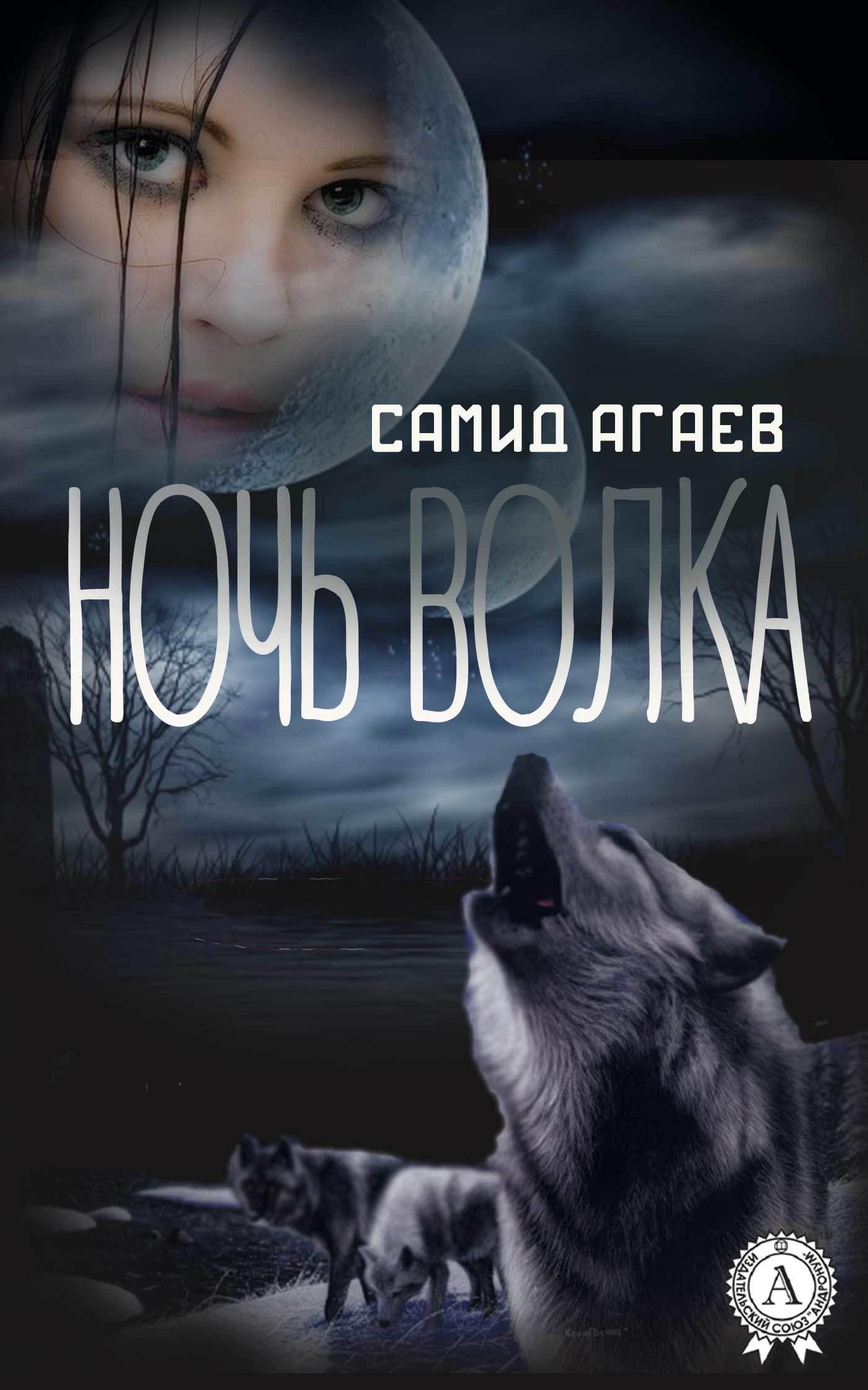 Самид Агаев Ночь Волка