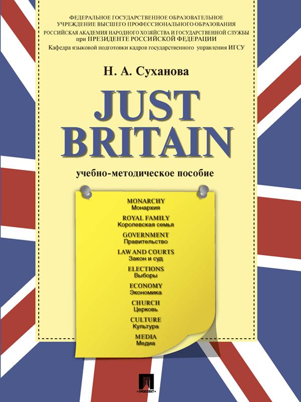 just-britain-уче-бно-ме-тодиче-ское-пособие