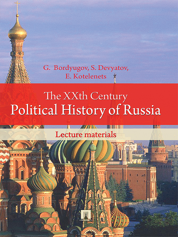 Gennady Bordyugov The XXth Century Political History of Russia: lecture materials minerva s owl – the tradition of western political thought