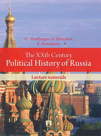 Bordyugov, Gennady  - The XXth Century Political History of Russia: lecture materials