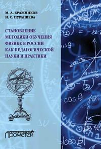 Пурышева, Н. С.  - Становление методики обучения физике в России как педагогической науки и практики