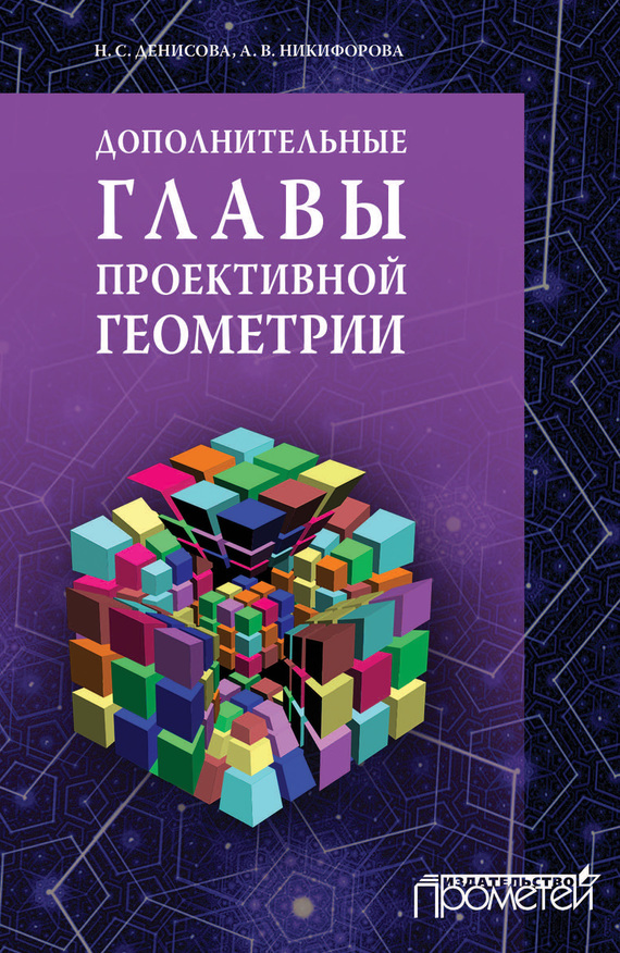 Н. С. Денисова Дополнительные главы проективной геометрии информатика учебное пособие