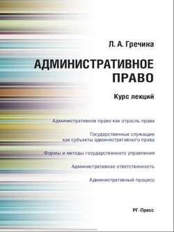 Обложка книги учебник административное право 2016