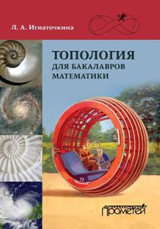 Л. А. Игнаточкина Топология для бакалавров математики топология для бакалавров математики учебное пособие