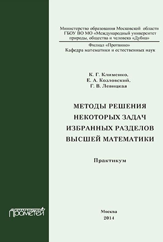 Методы решения некоторых задач избранных разделов высшей математики. Практикум