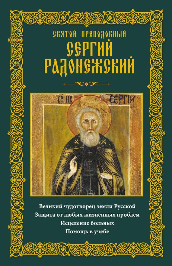 Святой преподобный Сергий Радонежский. Великий чудотворец земли Русской. Защита от любых жизненных проблем, исцеление больных, помощь в учебе