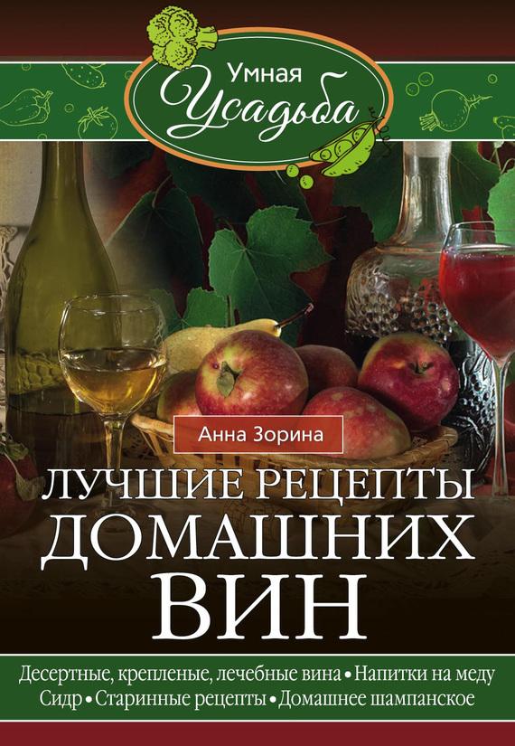 Рецепты фото приготовления вина