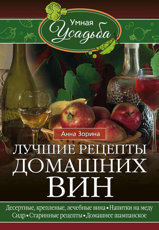 Вино дома рецепт