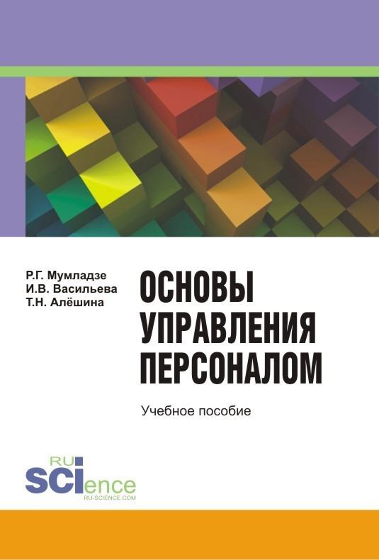 яркий рассказ в книге И. В. Васильева