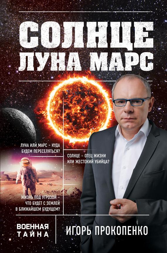 Игорь Прокопенко Солнце, Луна, Марс ли эймис рисуем вместе с ли эймисом разнообразные объекты