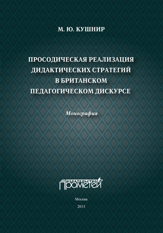 М. Ю. Кушнир бесплатно