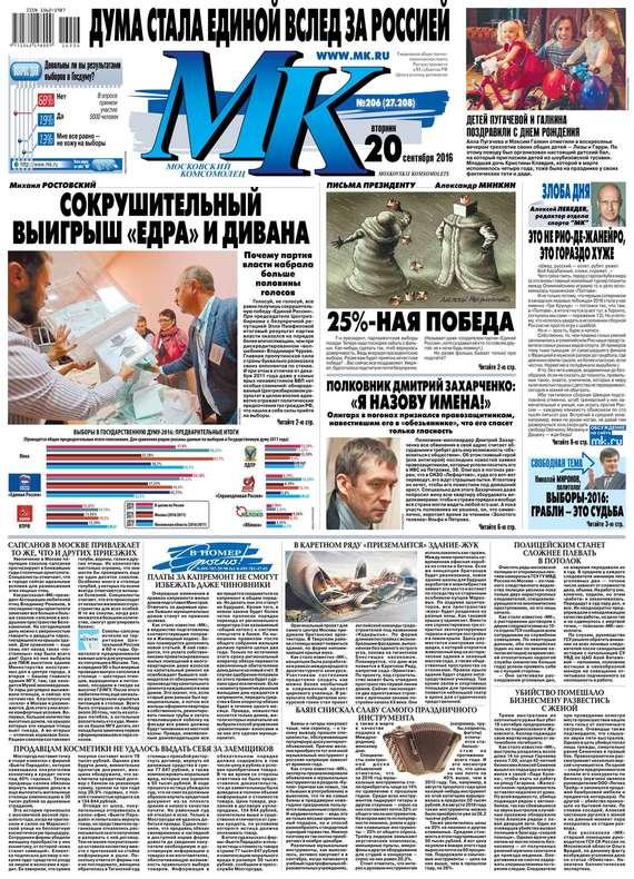 Редакция газеты МК Московский комсомолец МК Московский комсомолец 206-2016 цены онлайн