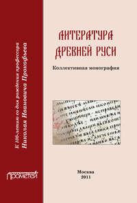 - Литература Древней Руси