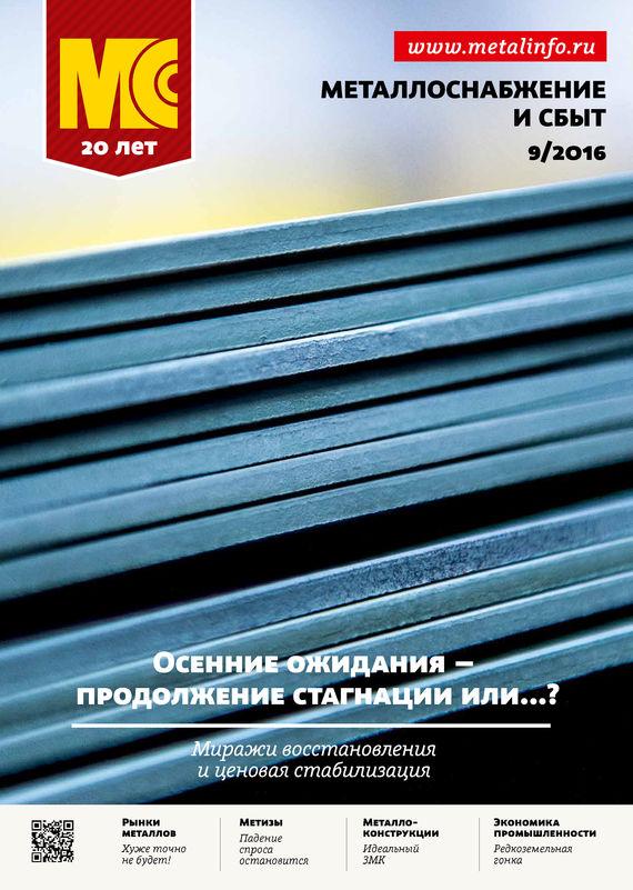 Отсутствует Металлоснабжение и сбыт №09/2016 отсутствует металлоснабжение и сбыт 01 2017