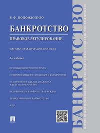 Попондопуло, Владимир Федорович  - Банкротство. Правовое регулирование. 2-е издание. Научно-практическое пособие