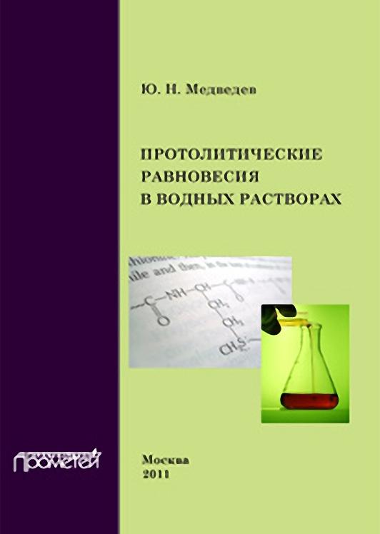 Ю. Н. Медведев Протолитические равновесия в водных растворах