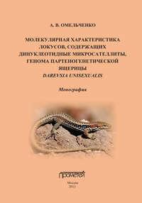 Омельченко, А. В.  - Молекулярная характеристика локусов, содержащих дипуклеотидные микросателлиты, генома партеногенетической ящерицы Darevskia unisexualis