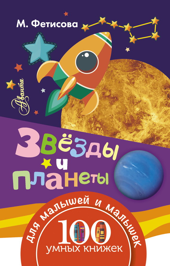 Мария Фетисова. Звёзды и планеты